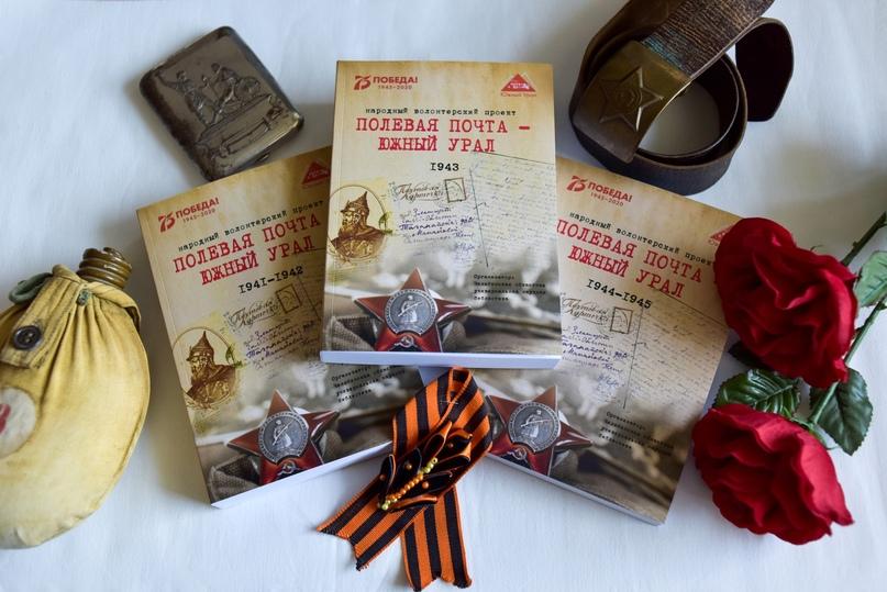 «Полевая почта – Южный Урал» теперь и в фондах миасских библиотек