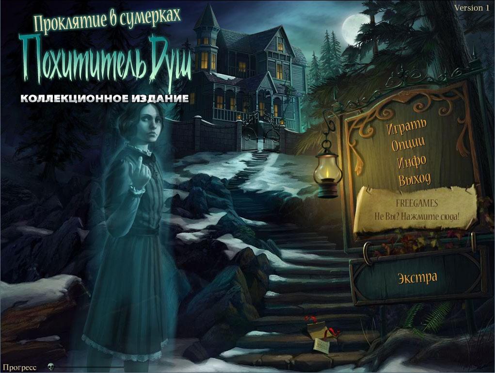Проклятие в сумерках: Похититель душ. Коллекционное издание | Curse at Twilight: Thief of Souls CE (Rus)