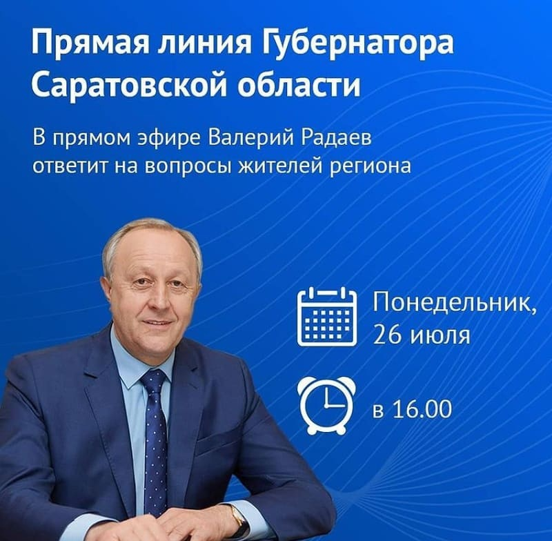В понедельник, 26 июля, губернатор Валерий РАДАЕВ проведёт прямую линию с жителями Саратовской области и ответит на вопросы саратовцев в режиме онлайн