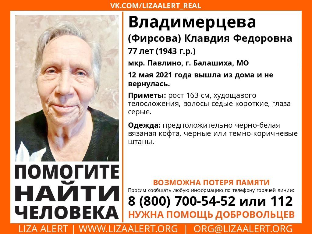 Внимание! Помогите найти человека!  Пропала #Владимерцева (#Фирсова) Клавдия Федоровна, 77 лет, мкр