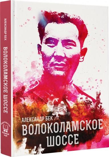 Рецензия на роман Александра Бека «Волоколамское шоссе», изображение №1