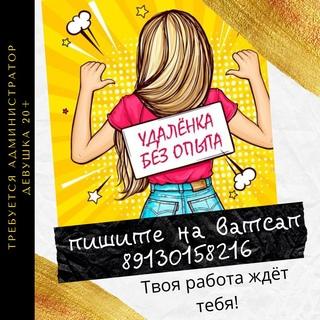 работа новосибирск без опыта девушке