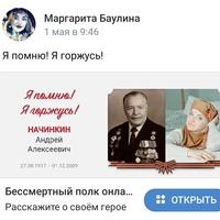 Маргарита Баулина фото №19