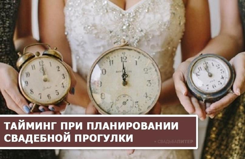 Тайминг при планировании свадебной прогулки