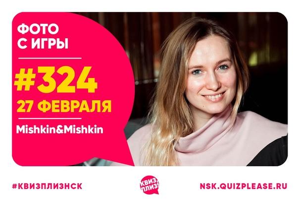 27.02.2021   Mishkin&Mishkin   #324 (124 фото)