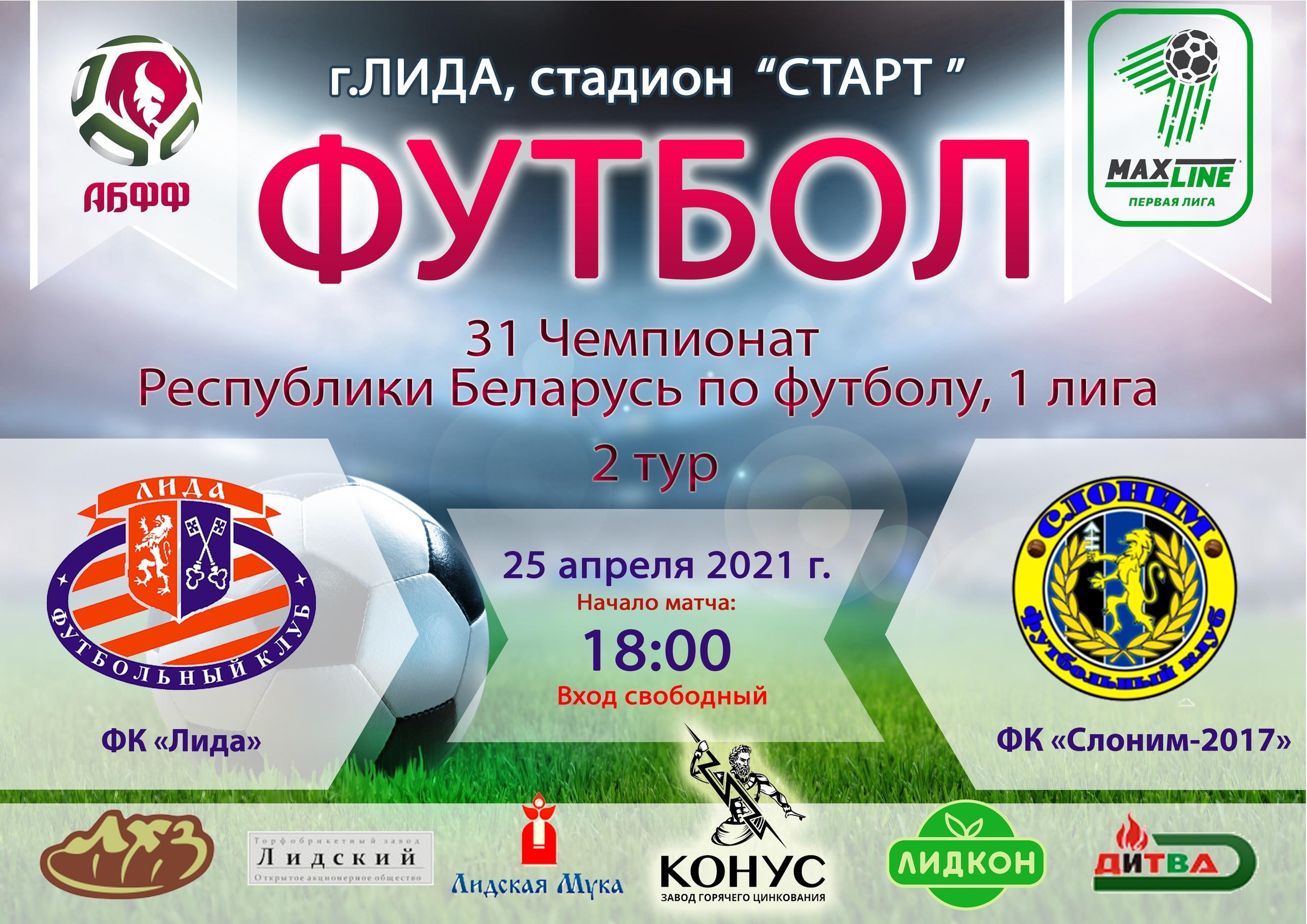 Футбольный клуб «Лида» проведет 25 апреля матч 2-го тура чемпионата страны в первой лиге.