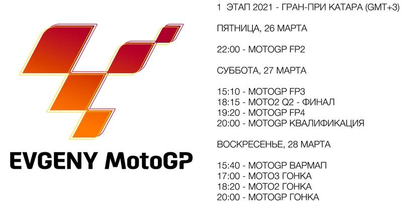 Здравствуйте , друзья! Наконец-то мы начинаем новый сезон MotoGP! 2021 год может...