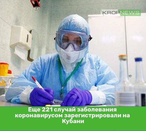Еще 221 случай заболевания коронавирусом зарегистр...