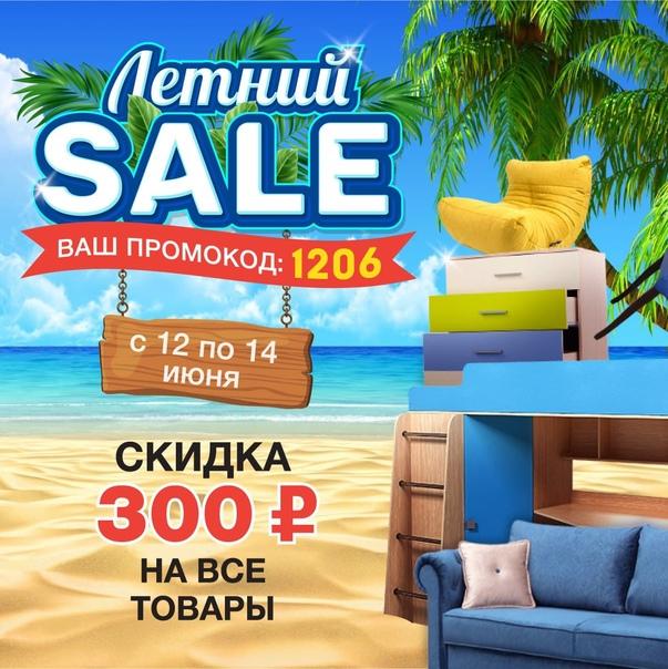 Купить мебель со скидкой!