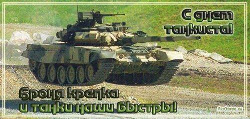 С праздником, дорогие наши танкисты!