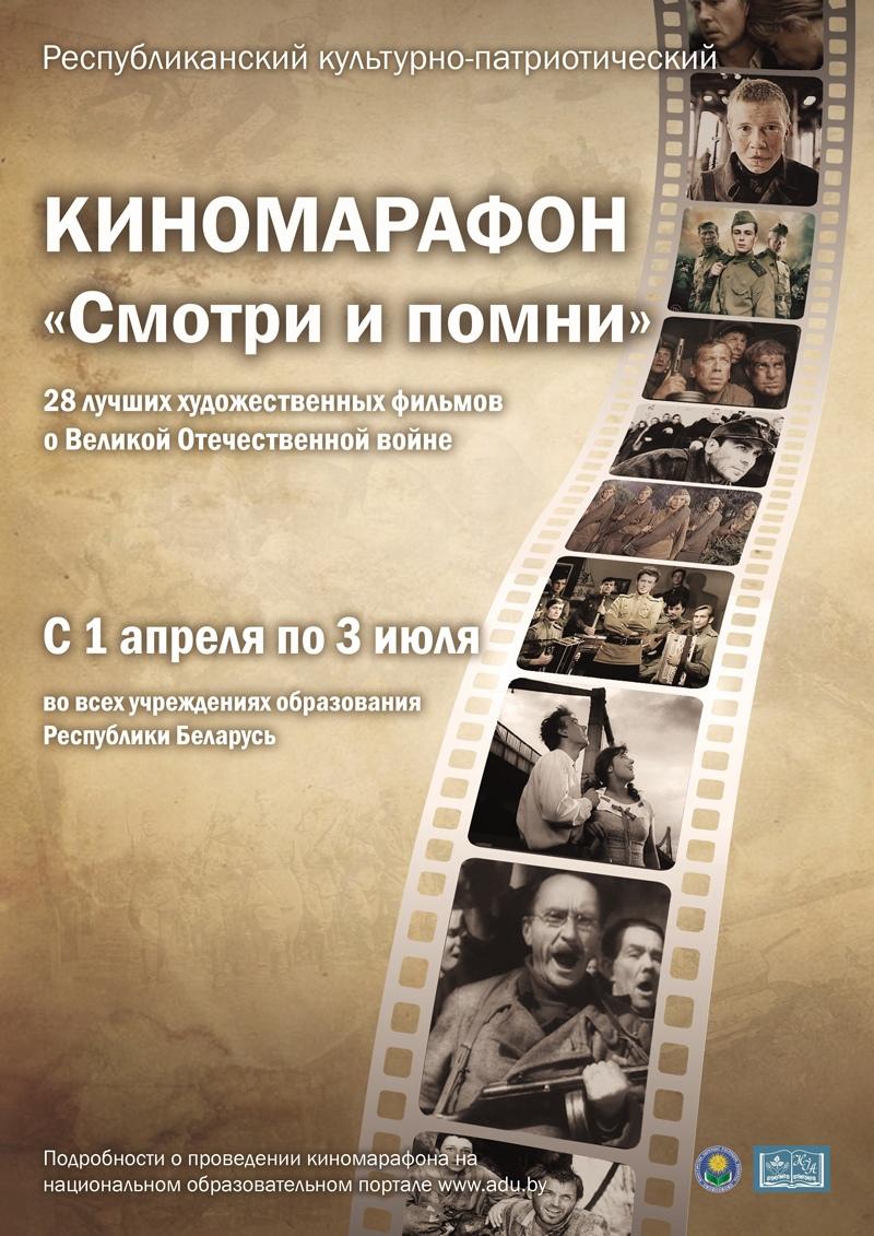 Киномарафон «Смотри и помни», посвящённый 80-летию Великой Отечественной войны