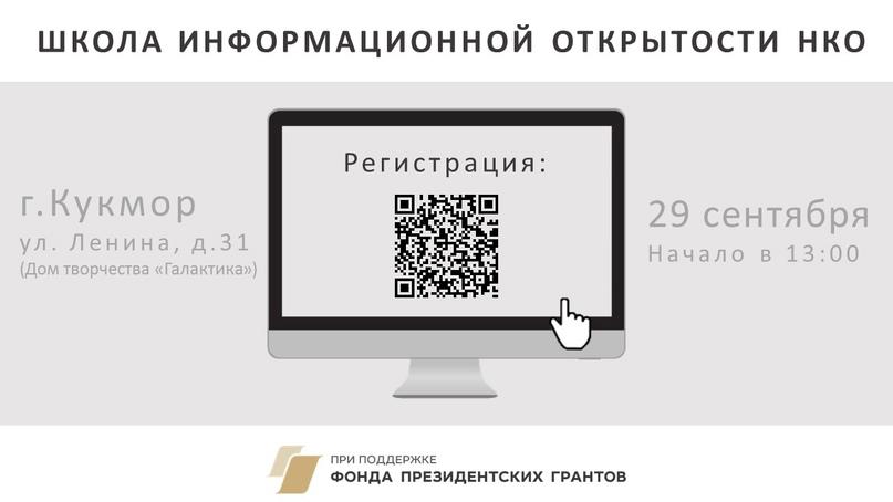 Приглашаем в Кукморе на Школу информационной открытости и медиа-продвижения НКО, изображение №2