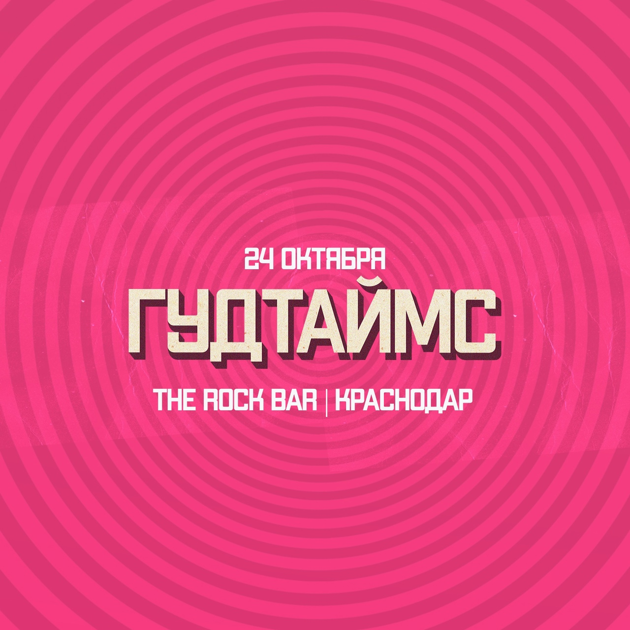 Афиша Краснодар 24.10 ГУДТАЙМС / КРАСНОДАР / THE ROCK BAR