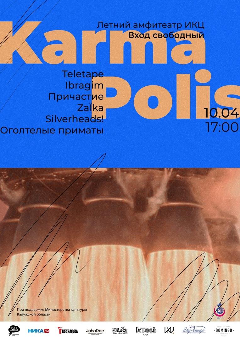Афиша Калуга Фестиваль современной музыки «Karmapolis»