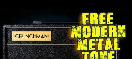 Бесплатный современный гитарный звук [FREE guitar tone]