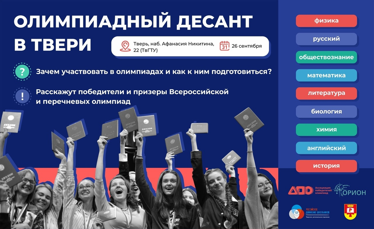 В Твери призеры и победители олимпиад школьников поделятся опытом