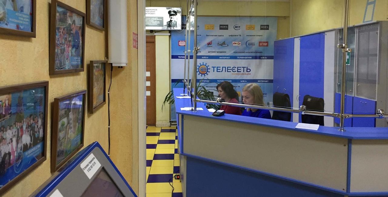 Можга, внимание! С 6 сентября меняется режим работы офиса компании «ТелеСеть». Это связано с отсутствием клиентов с 18 до 19 часов.