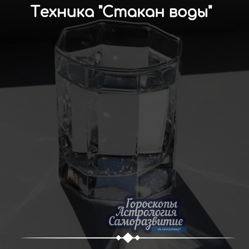 "Техника ""Стакан воды"""