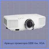 Аренда проектора 5200 Люмен, XGA