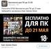 Пример таргетированной рекламы игры в ленте Вконтакте