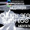 Медитация СМЕРТЬ ЭГО   DEATH EGO   СемиЗнание