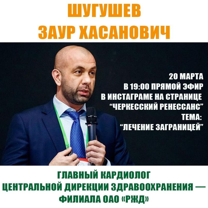 """20 марта в 19:00 на странице """"Черкесского Ренессанса"""" в Инстаграм состоится прям..."""