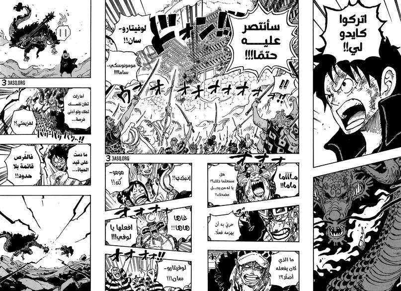 One Piece ARab 1026, image №13