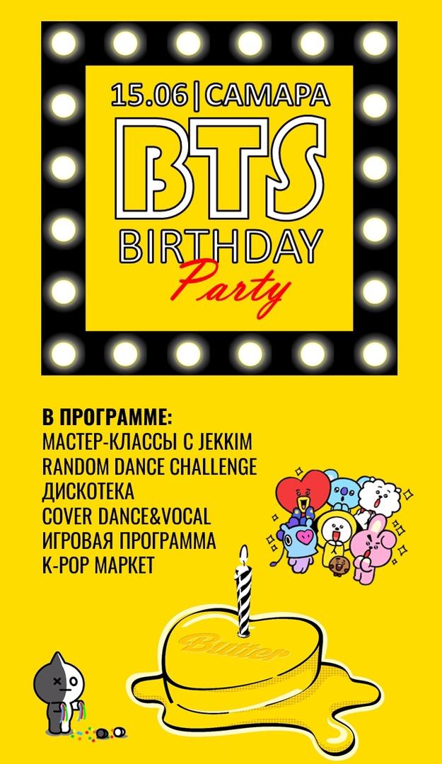 Афиша Самара BTS BIRTHDAY PARTY В САМАРЕ!