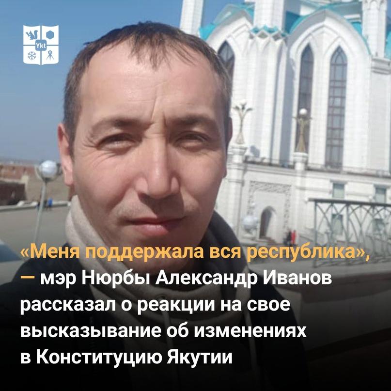 «Меня поддержала вся республика»,— мэр Нюрбы Александр Иванов рассказал ореакц...