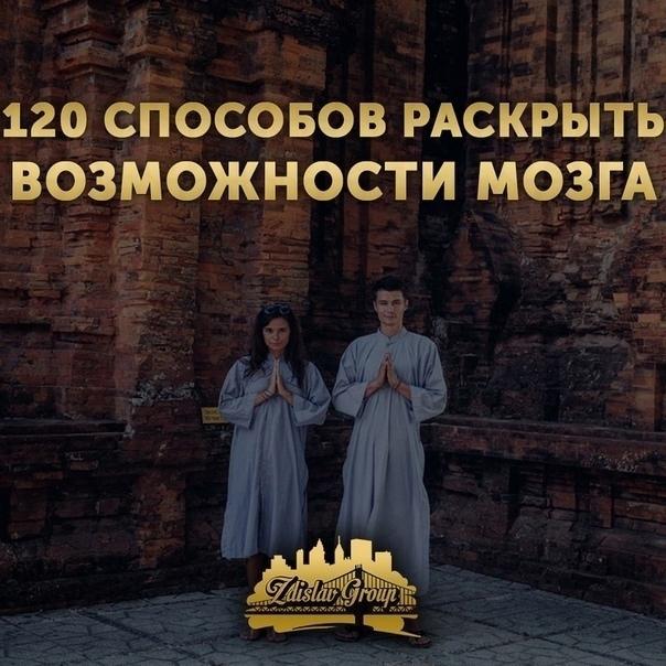 120 cпocoбoв РАСΚРЫТЬ ΒОЗΜОЖΗОСТИ ΜОЗΓА💡