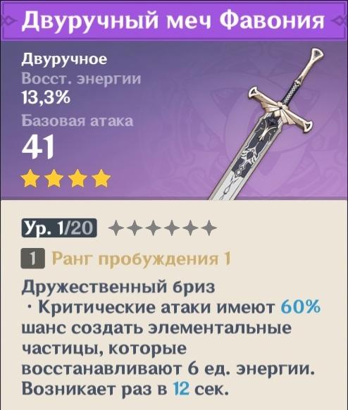 Новичку об оружии. Двуручные мечи, зображення №9