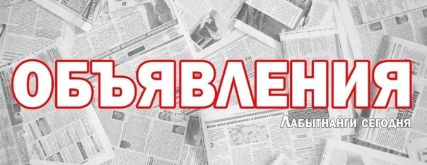 Ежедневный пост для размещения объявлений. #объявл...