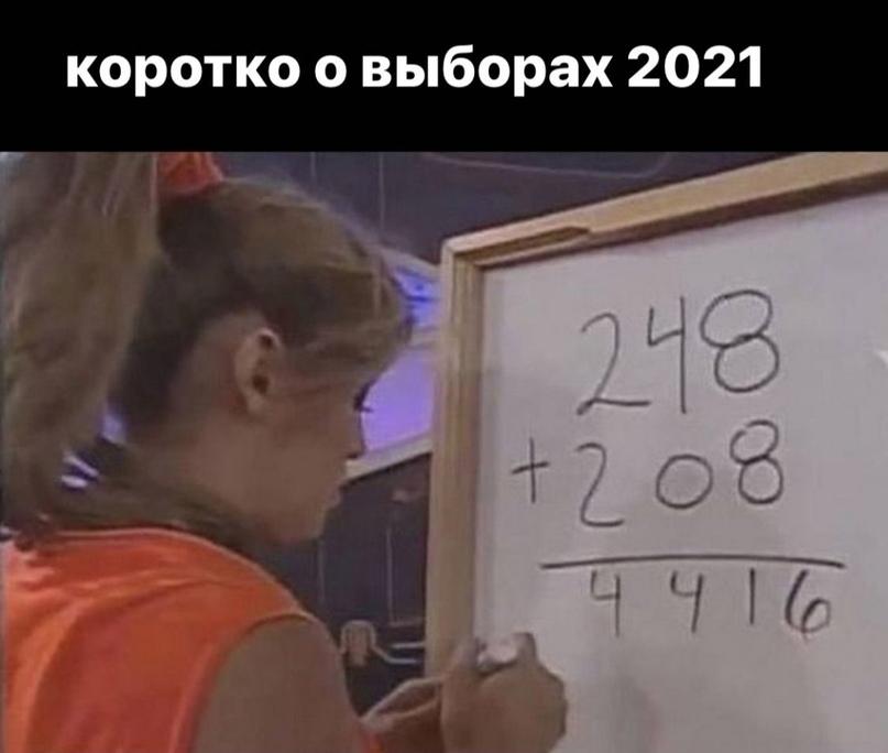 Что касается Госдумы,