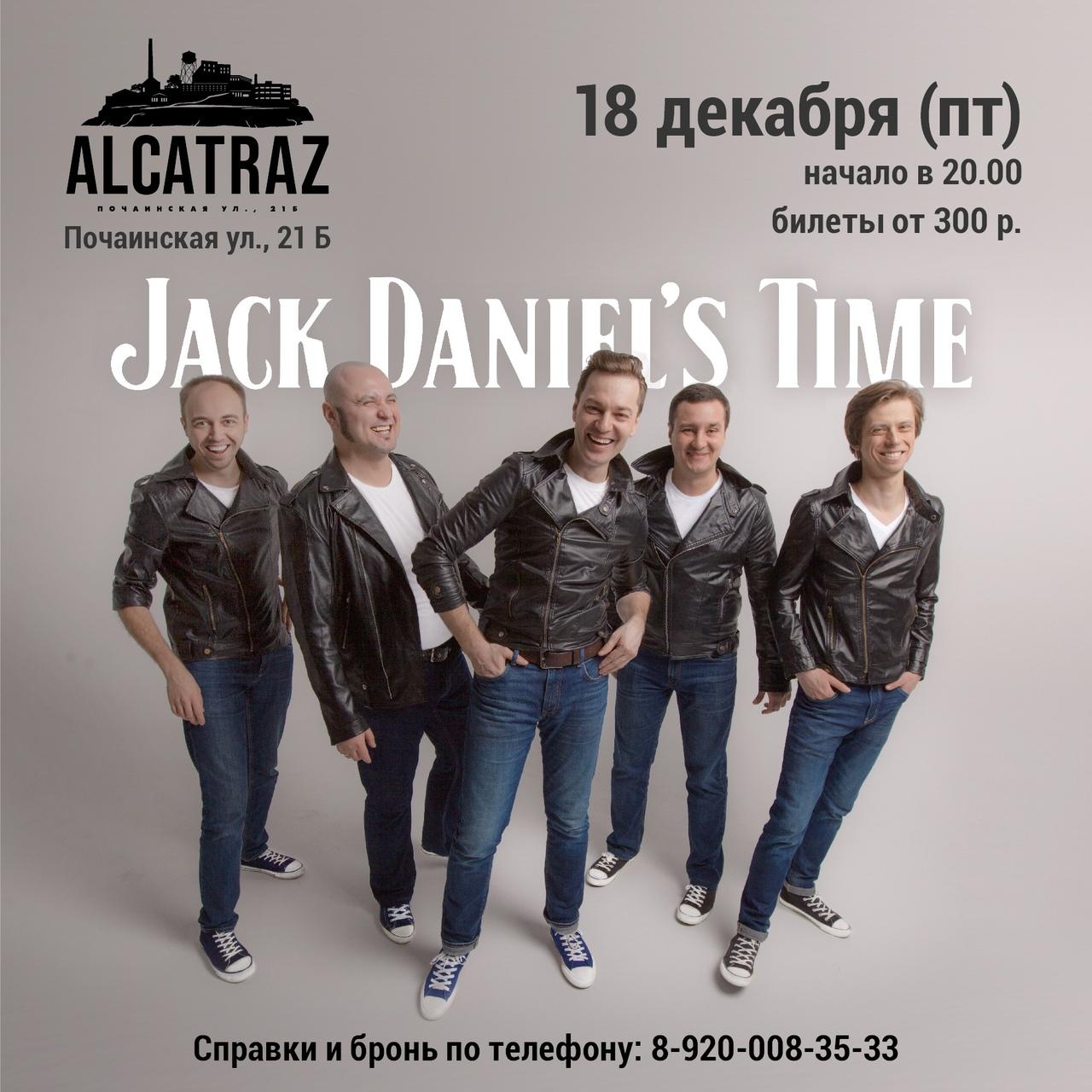 Афиша Нижний Новгород Джеки в Алькатрасе 18 декабря