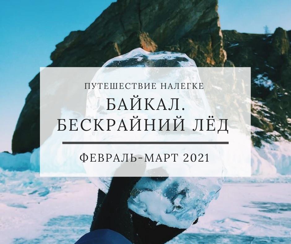 Афиша Тюмень БАЙКАЛ. БЕСКРАЙНИЙ ЛЁД / ФЕВРАЛЬ-МАРТ 2021