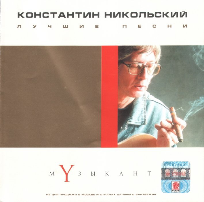 Константин Никольский album Музыкант