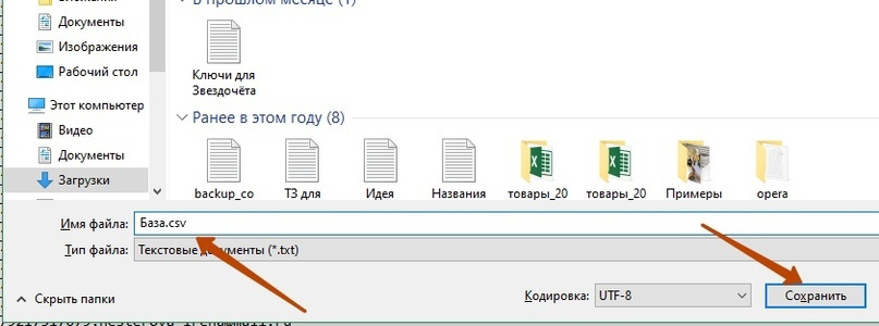 Пошаговая инструкция по подготовке и загрузке данных из CRM в Яндекс.Аудитории и Google рекламу, изображение №31