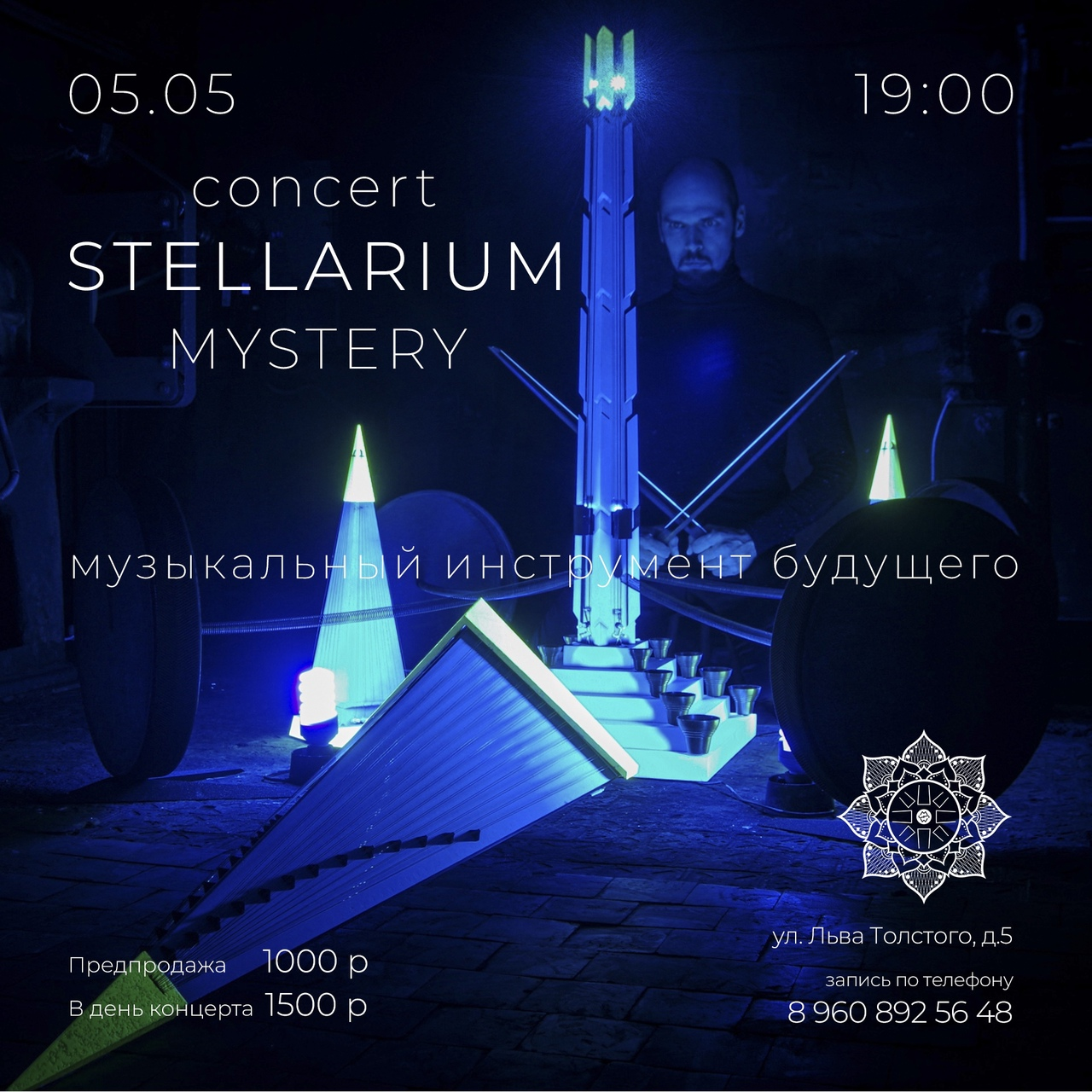 Афиша 05.05 - STELLARIUM MYSTERY - Волгоград