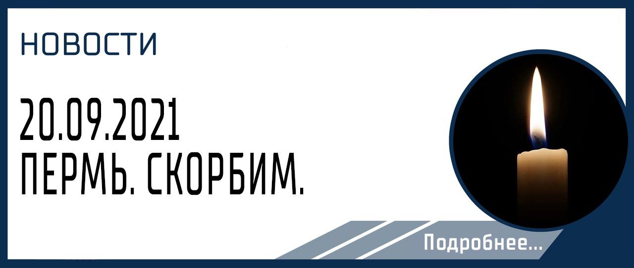ПЕРМЬ. СКОРБИМ