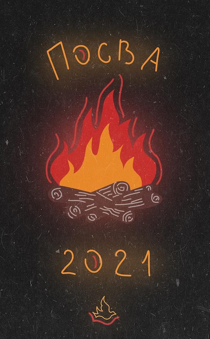 Афиша Воронеж Посва 2021