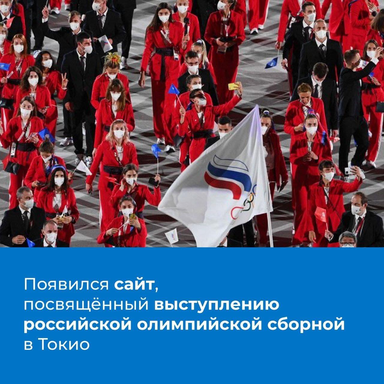 Сейчас проходят Олимпийские игры в Токио. Наши спортсмены завоевали уже 31 медаль, из них 10 золотых