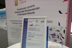 Липецкий проект «Лаборатория безопасности» стал лучшим в России