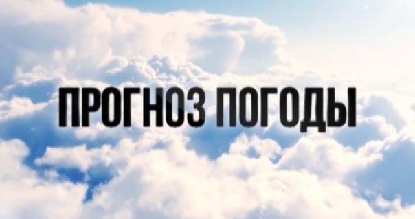 Прогноз погоды 24 сентября 2021 в Новороссийске  п...