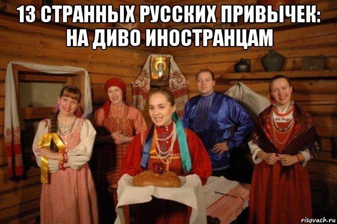 13 странных русских привычек: на диво иностранцам