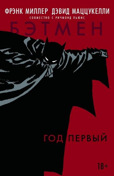 С чего начать читать комиксы про Бэтмена?, изображение №2