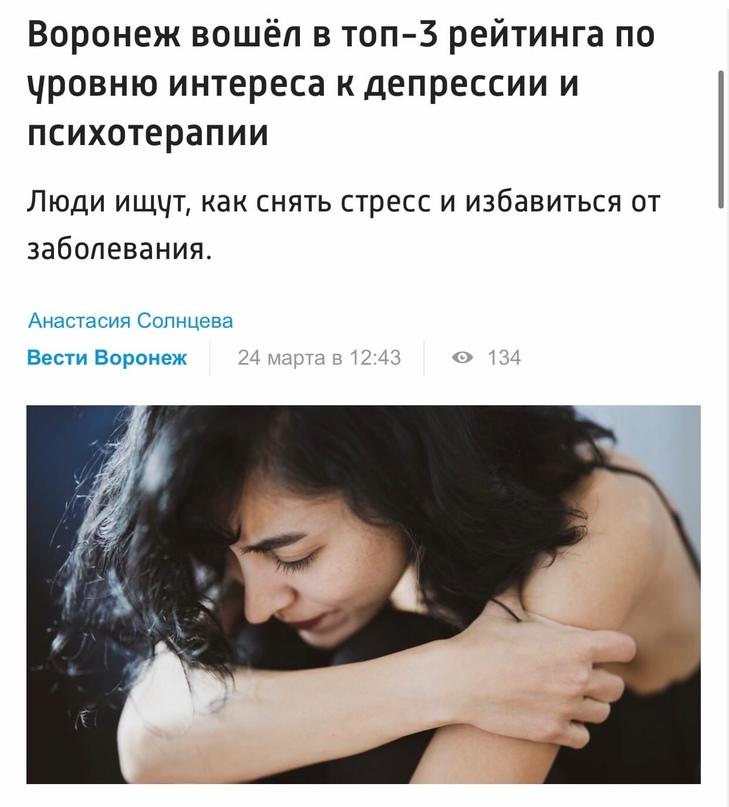Воронеж вошёл в тройку городов-миллионников, чьи жители чаще других интересуется...