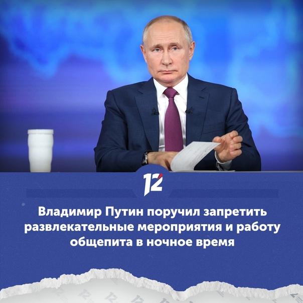 Владимир Путин поручил запретить развлекательные м...