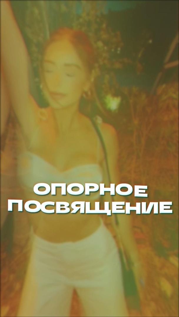 Афиша Самара ОПОРНОЕПОСВЯЩЕНИЕ / 2c.promo