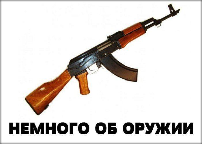 Немного об оружии: