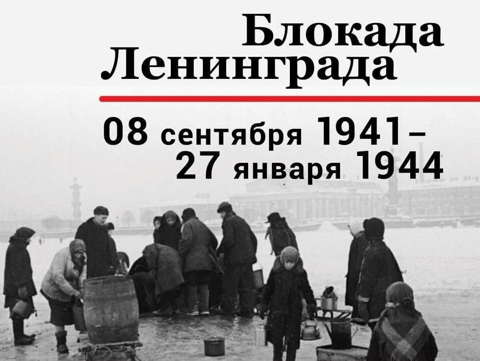 80 лет назад, 8 сентября 1941 года, началась блокада Ленинграда — один из самых трагических периодов Великой Отечественной войны 1941 — 1945 годов